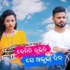 Kemiti Bhulibi Se Abhula Dina _ Maiya Re_Official Dj Song Raja_S_L_ Goldy Humane_DJ HT PRo