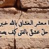 Download غريد الشاطي صوت يا معشر العشاق Mp3