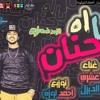 Download افجر مهرجان 2019 مهرجان اه ياحنان +18 مسخره . غناء . الديزل . عشري . توزيع احمد لوزه Mp3