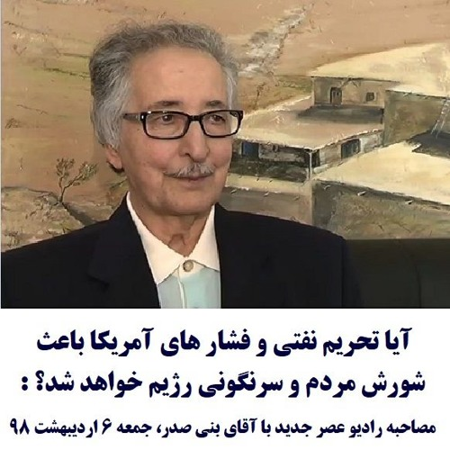 Banisadr 98-02-06=آیا تحریم نفتی و فشار های آمریکا باعث شورش و سرنگونی رژیم خواهد شد؟ : بنی صدر
