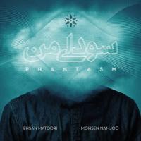 Mohsen Namjoo - LahzehYe Didar | محسن نامجو - لحظه دیدار Artwork