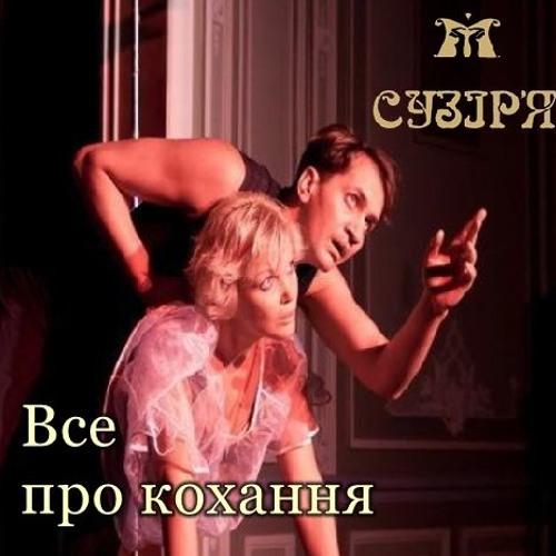 """2009 МТМ Сузір'я """"Все про кохання. Романс та Фінал"""""""