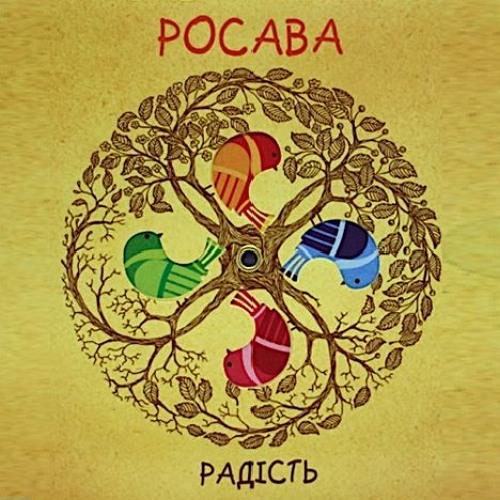 """2013 Росава """"Андрієчко"""""""
