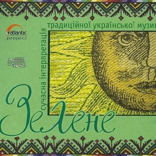 """2005 Зелене """"Кицю-кицю"""""""