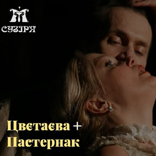"""2004 Театр Сузір'я """"Цвєтаєва +-Пастернак"""" (фрагмент вистави)"""