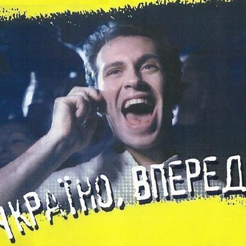 2004 Україно, вперед!
