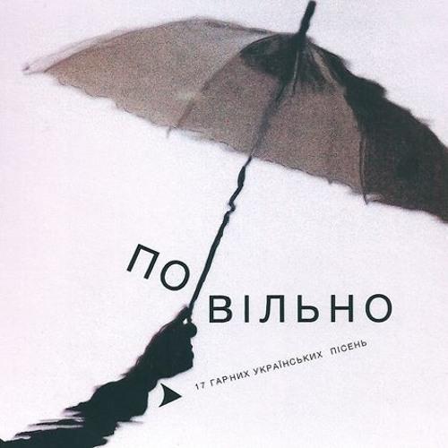 """2010 Нічлава Блюз """"Зоряний ангел"""" (Kofein for Положинський)"""