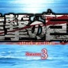 Attack On Titan Season 3 Part 2 - OP (Shoukei To Shikabane No Michi) / AOT