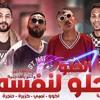 Download مهرجان الحلو حلو غناء كزبرة وحنجرة واكو ولمبي المرزعجية توزيع اكو 2019 Mp3