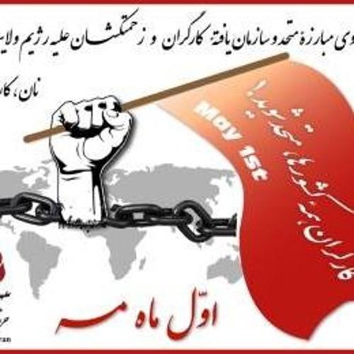 اعلامیۀ کمیتۀ مرکزی حزب تودۀ ایران به مناسبت ۱۱ اردیبهشت روز جهانی کارگر
