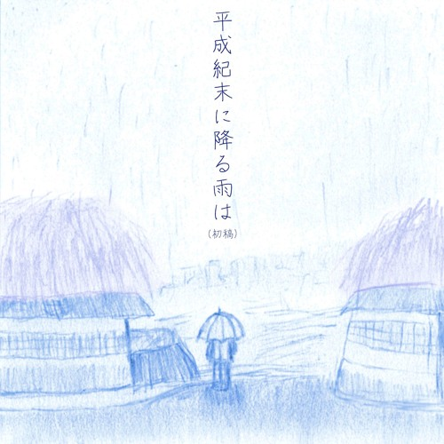 平成紀末に降る雨は(初稿)