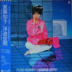 Carried Away (Tomoko Aran Remix)