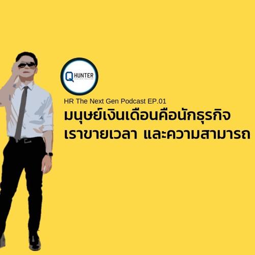 EP01-มนุษย์เงินเดือนคือนักธุรกิจ เราขายเวลาและความสามารถ