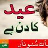 Eid ka Din Hai with Lyrics - Eid Special Poetry by RJ Imran Sherazi
