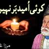 Download Koi Umeed Bar Nahin Aati (Mirza Ghalib) - Urdu Poetry by RJ Imran Sherazi Mp3