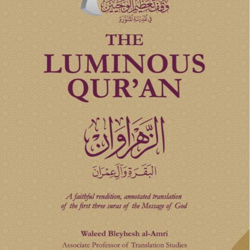The Luminous Qur'an - الزهراوان البقرة وآل عمران