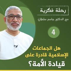 هل الجماعات الإسلامية قادرة على قيادة الأمة | د. جاسم سلطان