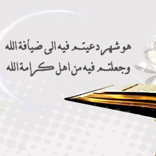 شرح خطبة الرسول في استقبال شهر رمضان ١ By Baacenter