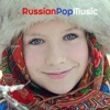 Russian Pop Music