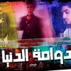 Download مهرجان دوامة الدنيا محمد رمضان و احمد عابد و المحلاوي توزيع ميجا هترقص بالعافية 2019 Mp3