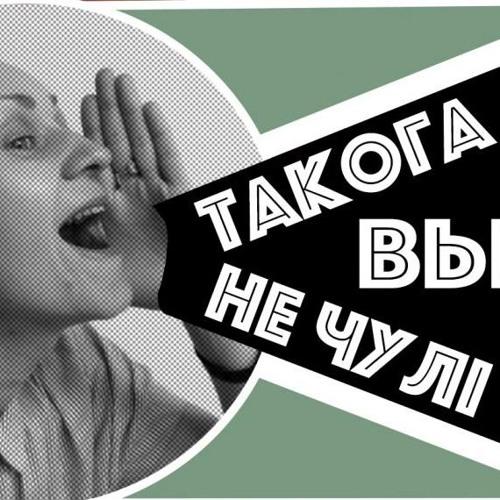 """""""Такога вы не чулі"""": luty sakavik з трэкам """"Vostraja"""""""