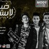 Download مهرجان لابسة ضيق | علي تيكا - حسام الصغير - اسلام ميكي - علي ناصر / توزيع محمد زيزو 2019 Mp3
