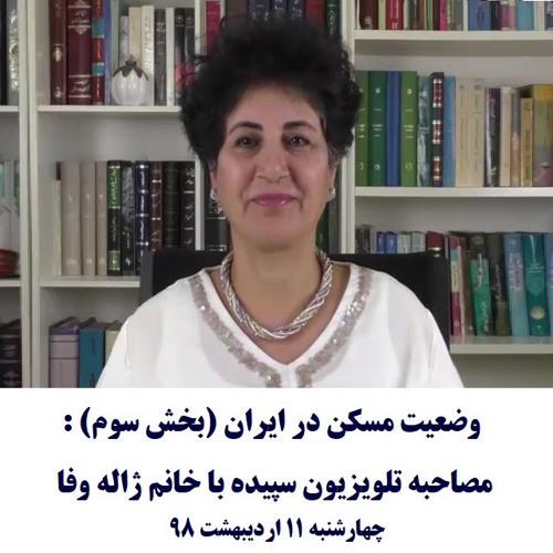 Jaleh Wafa 98-02-11=وضعیت مسکن در ایران (بخش سوم) : مصاحبه تلویزیون سپیده با خانم ژاله وفا