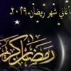 Download كوكتيل اغاني شهر رمضان القديمة  توزيع درامز 2019 جديد وحصري Mp3