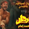 Download اغنية رضا البحراوي - كسبنا ايه - من مسلسل هوجان | رمضان 2019 Mp3