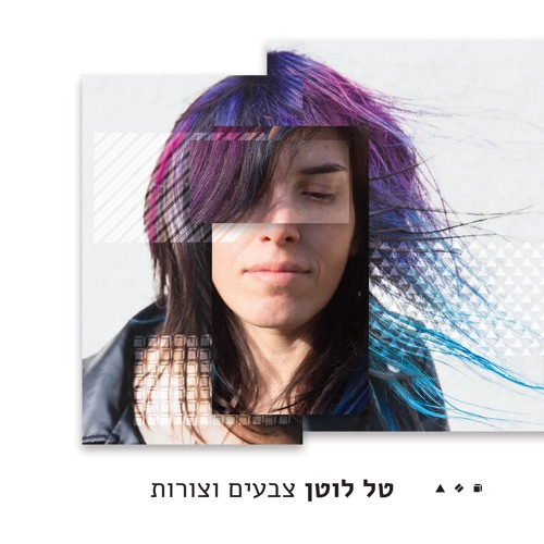Colors and Shapes   צבעים וצורות