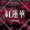 Demon Slayer: Kimetsu no Yaiba Opening - GURENGE / 紅蓮華 【cover by ShiroNeko】