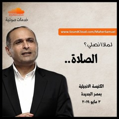 الصلاة (لماذا نصلي) - د. ماهر صموئيل - الكنيسة الانجيلية بمصر الجديدة