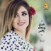 Download Ghassel Wejhak Ya Ammar | نورا أبو ماضي - غسل وجهك يا قمر Mp3