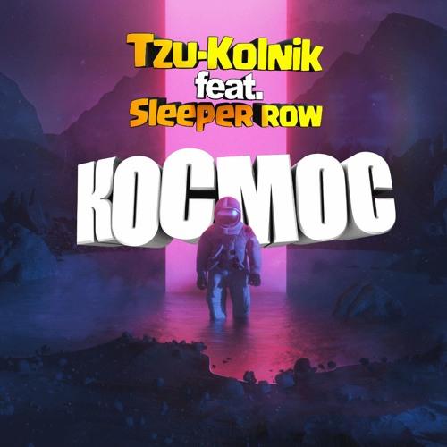 Космос(feat. Sleeper Row)