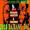 Bajrang dal song - DJ Remix Song  | JAI SHRI RAM | Chathrapathi Shivaji | ARYAN ROYN MiXiNG