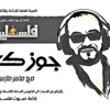 Download جوز كلام 01 أول يوم رمضان Mp3