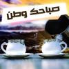 Download صباحك وطن - ما هي الأمور التي تحب أن تبدأ فيها أول يوم رمضان؟ Mp3