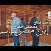 محمود العسيلي ومدحت صالح و مصطفي حجاج - ابن مصر   اعلان بنك مصر رمضان 2019