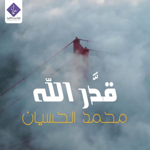 قدر الله - محمد الحسيان | مؤثرات