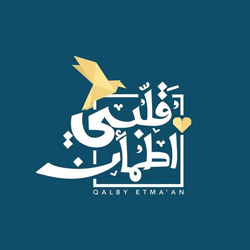 قلبي اطمأن - حسين الجسمي   موسيقى
