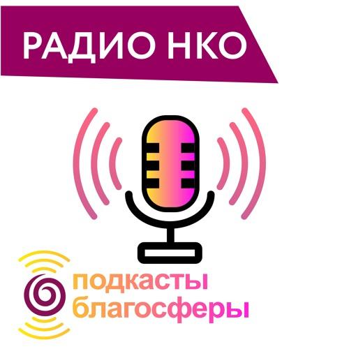 Радио НКО. Программа от 25.12.2018