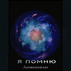 AhmedShad - Я Помню ( 2019 )