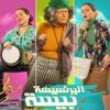 مي عز الدين - سكسكة   تتر مسلسل البرنسيسة بيسة • رمضان 2019