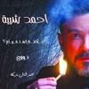 Download احمد شيبه من مسلسل علامة استفهام رمضان 2019 Mp3