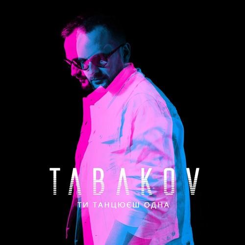 Радіопрем'єра | TABAKOV — Ти Танцюєш Одна
