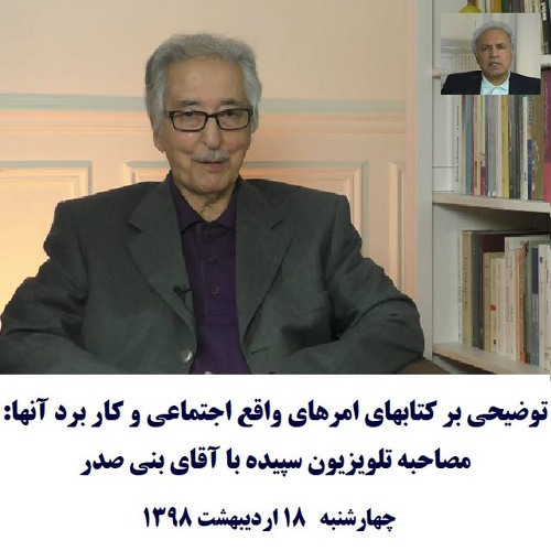 Banisadr 98-02-18=توضیحی بر کتابهای امرهای واقع اجتماعی و کار برد آنها: مصاحبه با آقای بنی صدر