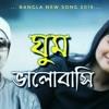 Ghum Valobashi | ঘুম ভালোবাসি | Bangla New Song 2019 | Samz Vai | Official Song