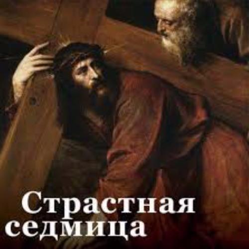 Днесь висит на древе (15й антифон Великого Пятка), диак. Сергий (Трубачев)