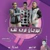 Download مهرجان | فرحه تشه | غناء | اسلام بيرو | ضانا | الموندي | محمود فيجو | توزيع لالا ريمكس Mp3