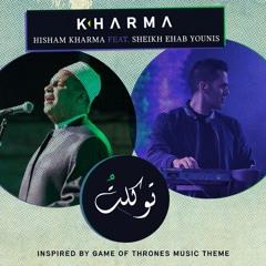 Kharma FT. Sheikh Ehab Younis ^ Tawakalt (Inspired by GOT) | هشام خرما مع الشيخ إيهاب يونس ^ توكلتُ
